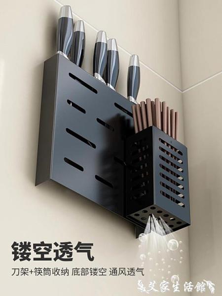 筷籠筷子簍免打孔置物架家用瀝水筷籠筷子筒廚房壁掛式餐具勺子收納盒 艾家