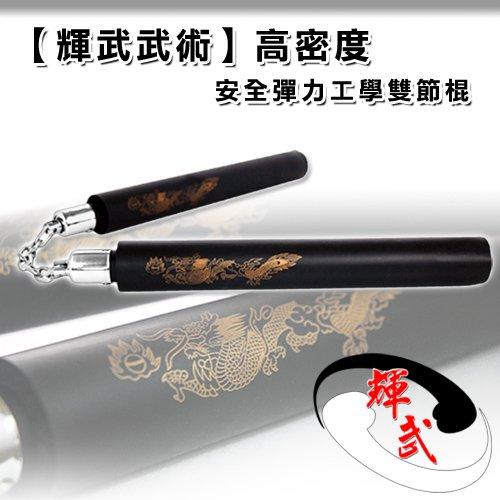 【輝武】武術用品~台灣製造高密度泡棉雙節棍~防身習武首選(2入)