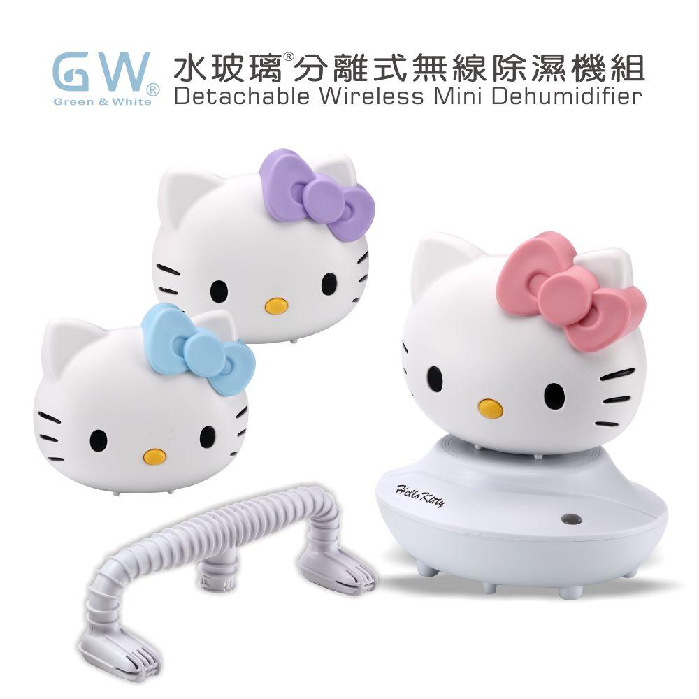 Hello Kitty水玻璃分離式無線除濕機組 馬卡龍五件組(配烘鞋架)