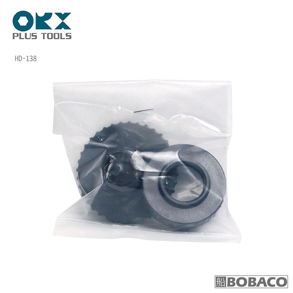 台灣製 ORX【專用免手持固定座(不含綠色抹刀頭) HD-138】矽力康刮刀頭 抹平工具 矽利康 Silicone