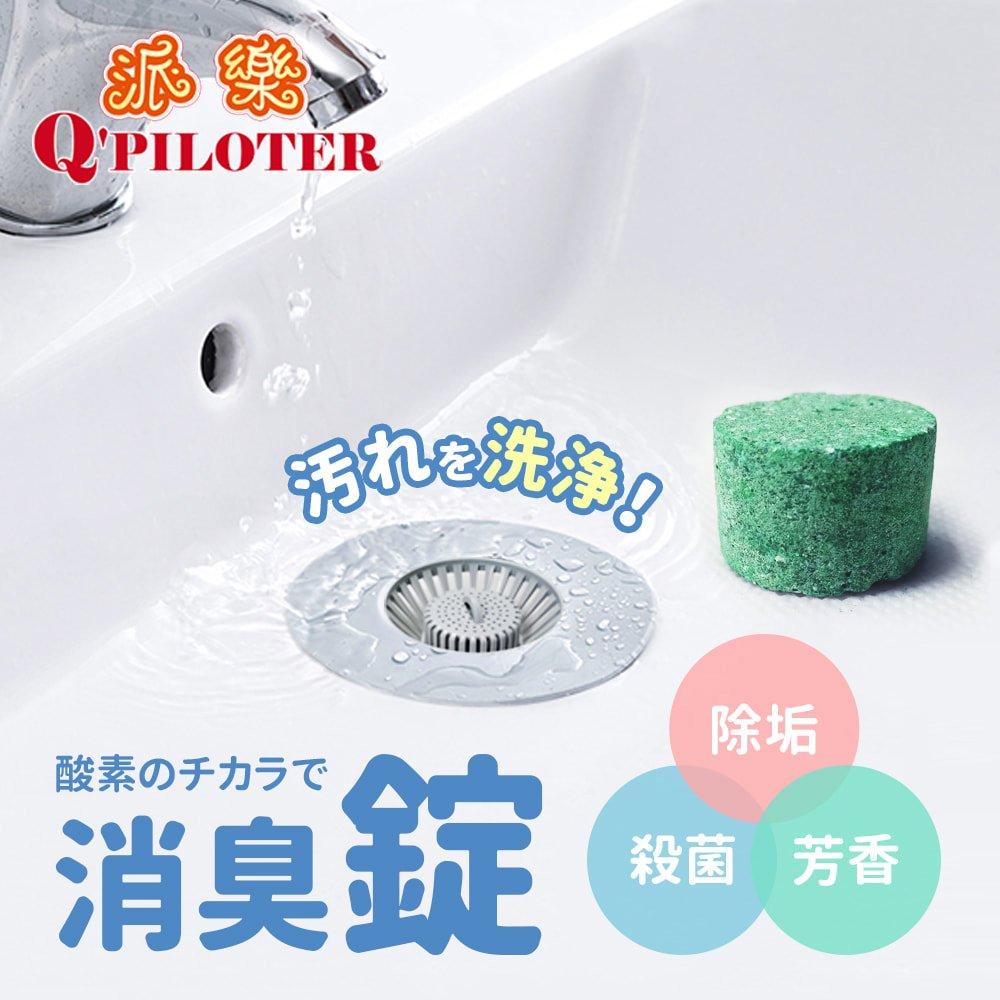 派樂 寶媽咪日本活氧酵素芳香清潔錠(10錠/盒)內附地漏與馬桶水箱掛