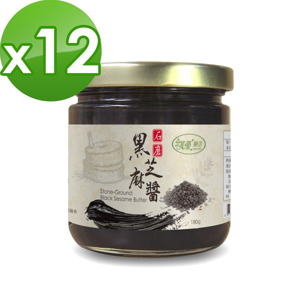 樸優樂活 石磨黑芝麻醬-原味(180g/罐)x12罐組