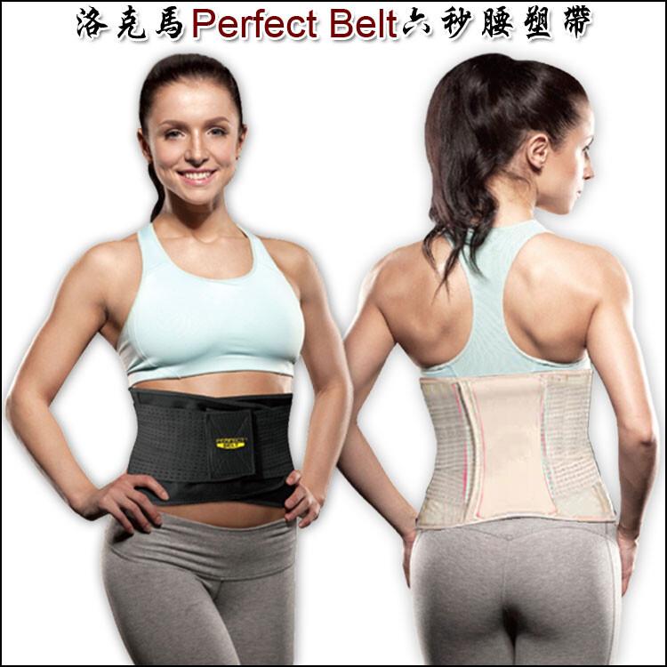 洛克馬perfect belt六秒腰塑帶(女生s號膚色)