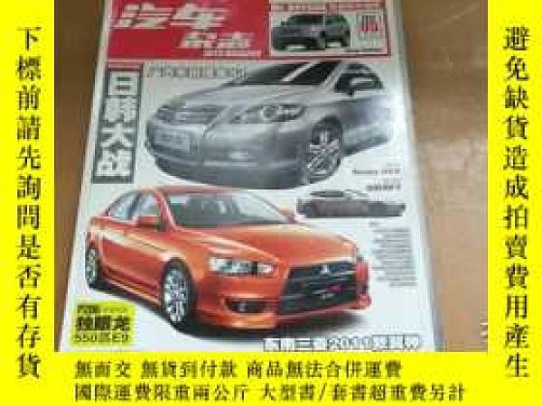 二手書博民逛書店罕見汽車雜誌2011年05Y270271