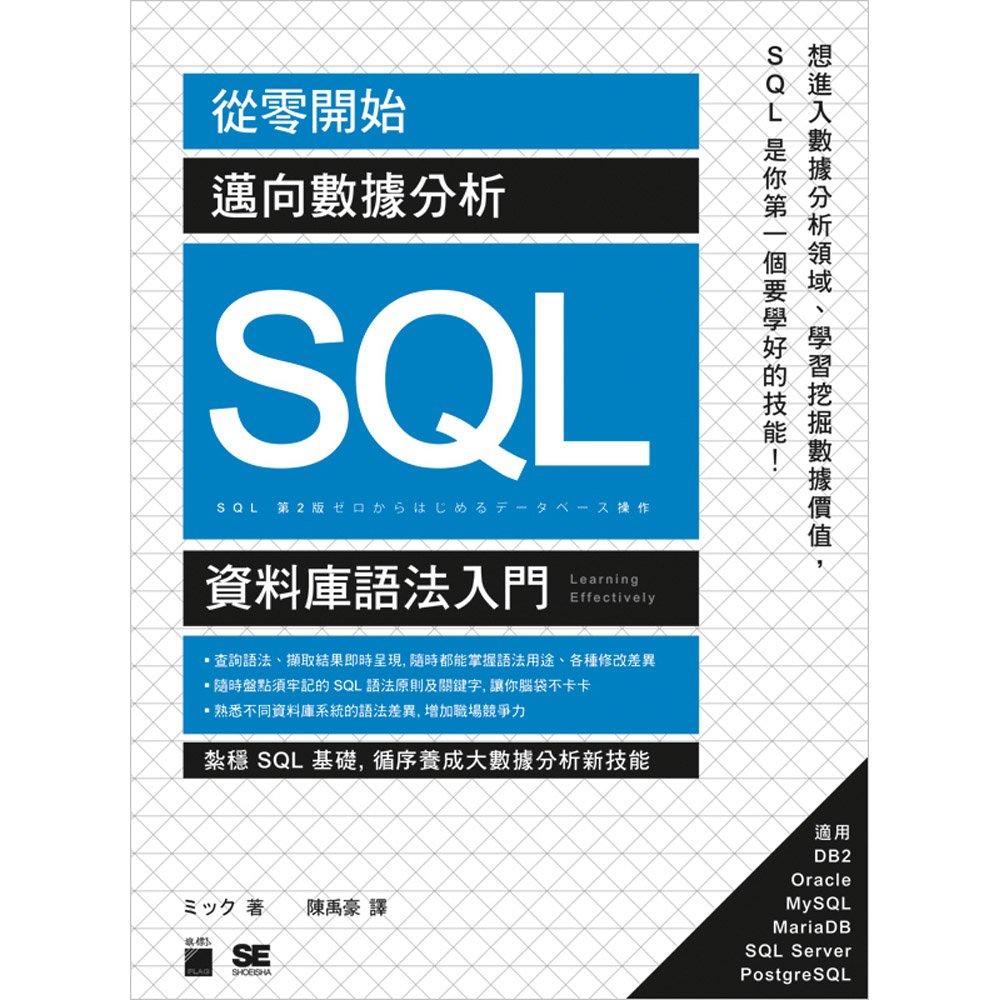 從零開始!邁向數據分析  SQL 資料庫語法入門(附CD)