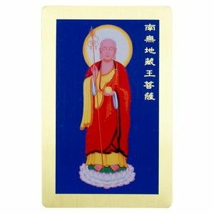 南無地藏王菩薩-銅箔隨身護身卡/唐卡(PB-C038)