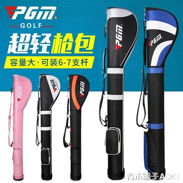 PGM 高爾夫球包槍 男女輕便攜球桿包小槍包可裝6-7支桿golf球桿袋 ATF青木鋪子