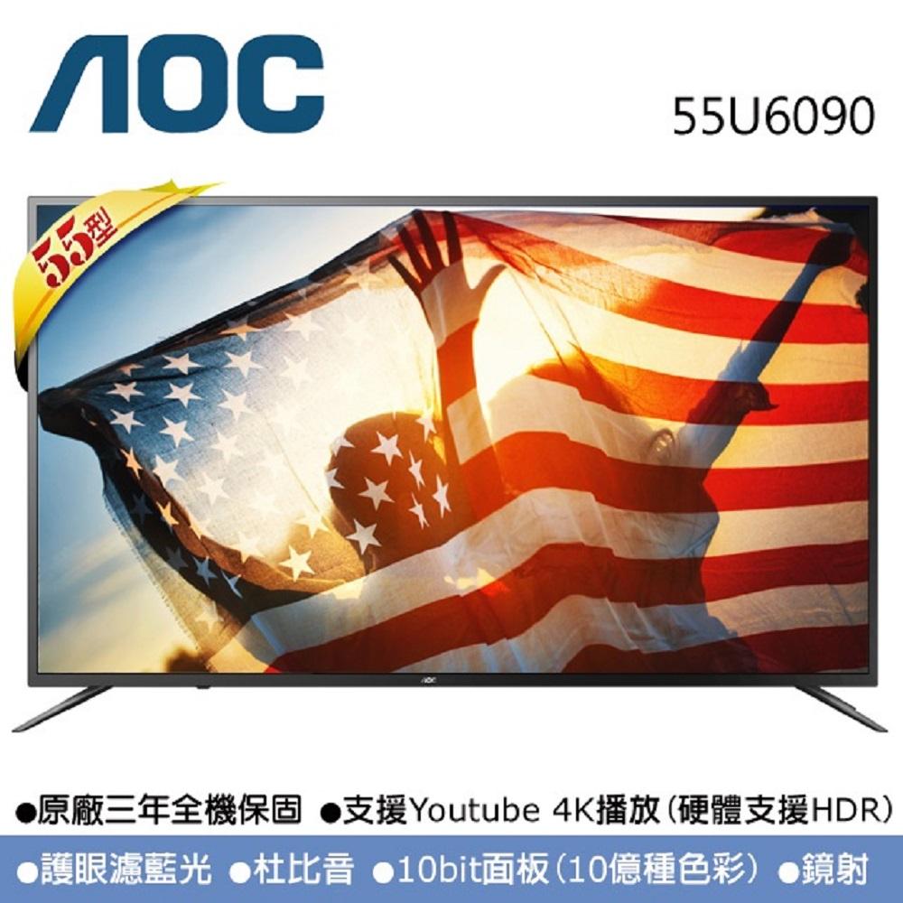 美國AOC 55吋 4K HDR+智慧聯網淨藍光液晶顯示器55U6090