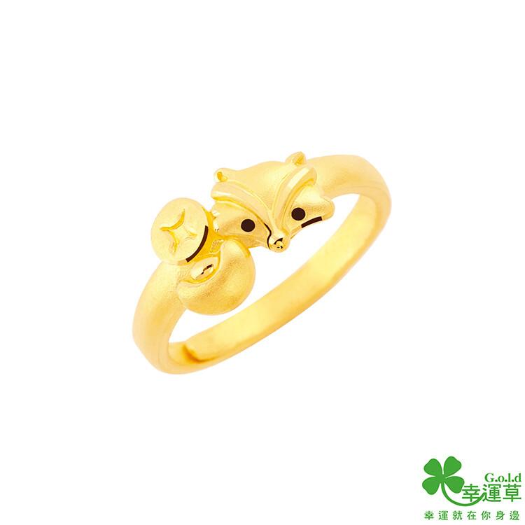 幸運草金飾 金財狐黃金戒指