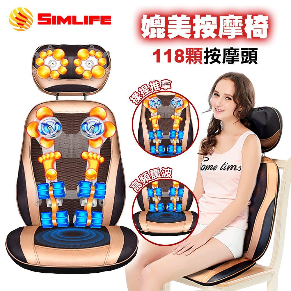 SimLife-全背多點紓壓118↑按摩頭按摩椅墊-金碧輝煌