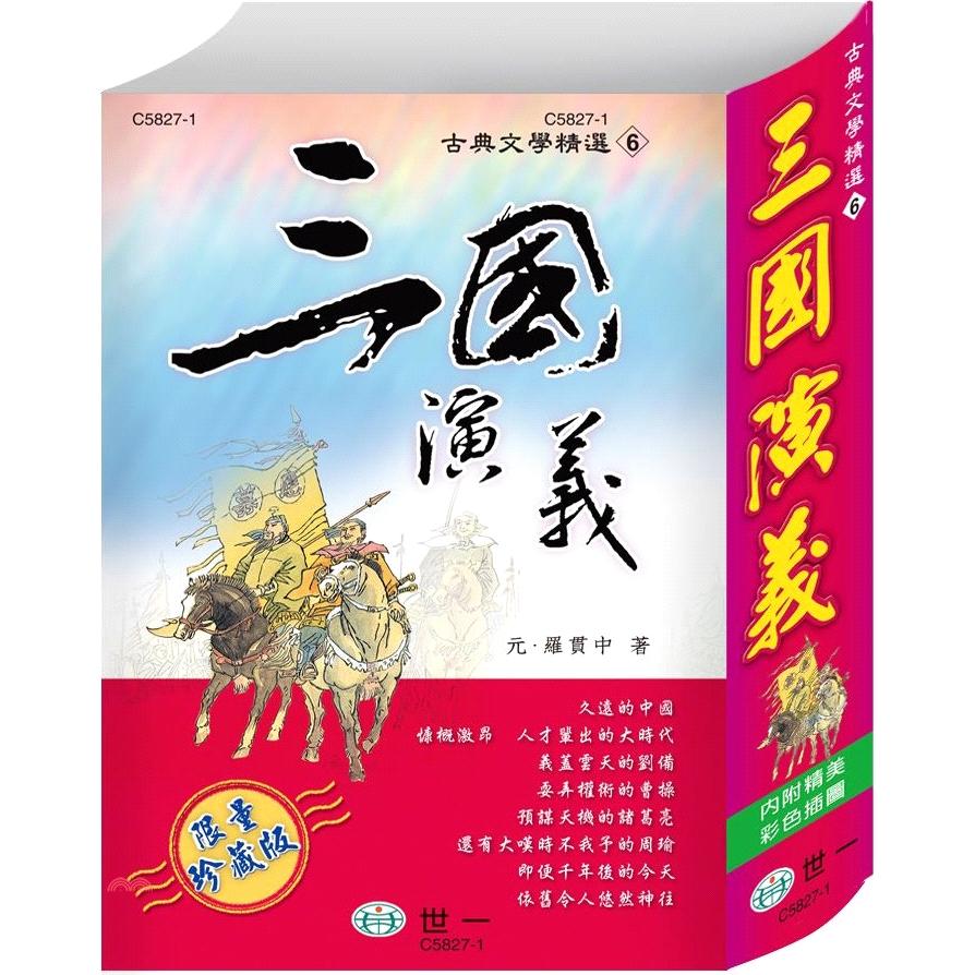 《世一》三國演義(軟精)[75折]