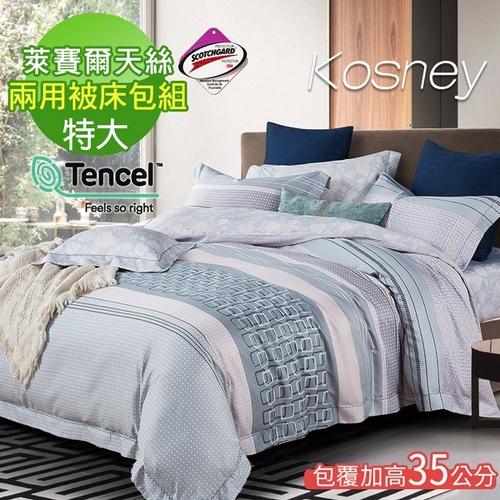 《KOSNEY  夢語》頂級吸濕排汗萊賽爾天絲特大兩用被床包組床包高度約35公分