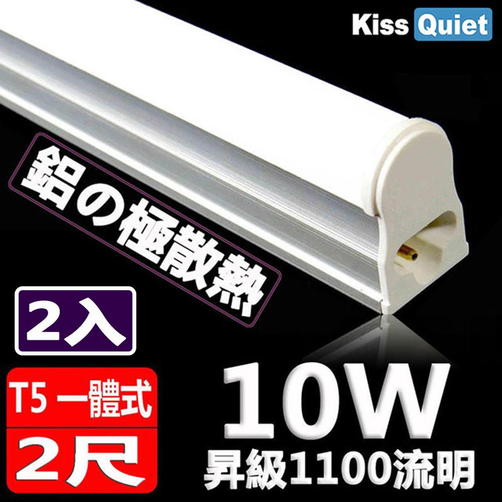 (Kiss Quiet)T5 2尺/2呎(白光/黄光/自然光)10W一體式LED燈管/層板燈-2入
