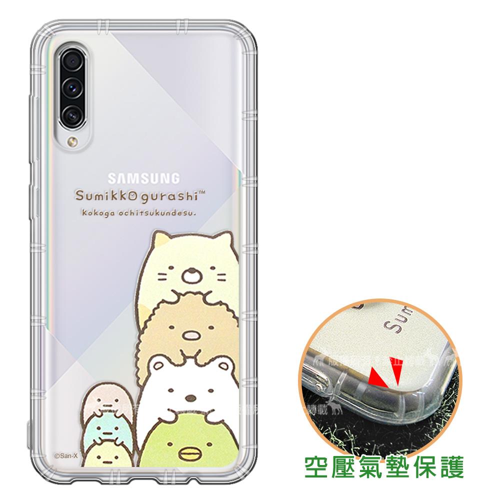 SAN-X授權正版 角落小夥伴 三星 Samsung Galaxy A30s/A50s 共用款 空壓保護手機殼(疊疊樂)