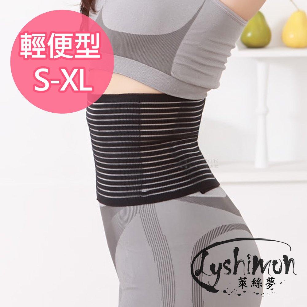 萊絲夢 竹炭可調式多功能護腰(輕便型)