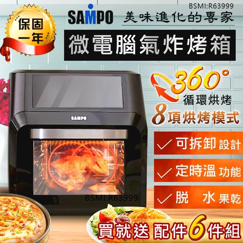 sampo聲寶微電腦氣炸烤箱烤箱 空氣氣炸鍋 旋轉式氣炸鍋 無油氣炸鍋 免油氣炸鍋
