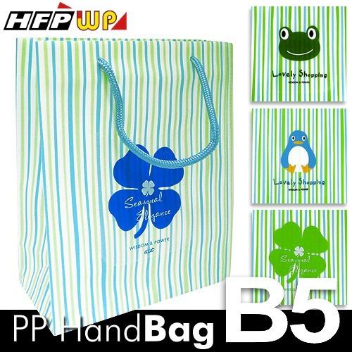 hfpwp 防水購物袋280*230*110mm比紙袋耐用 台灣製blse-317