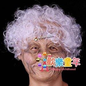 面具 面具恐怖鬼臉面具老太太老奶奶老人乳膠頭套魔鬼老太婆面具【全館免運 限時鉅惠】