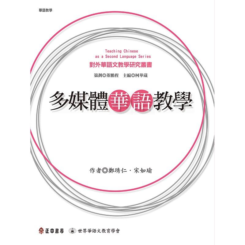 多媒體華語教學|正中書局CCBC