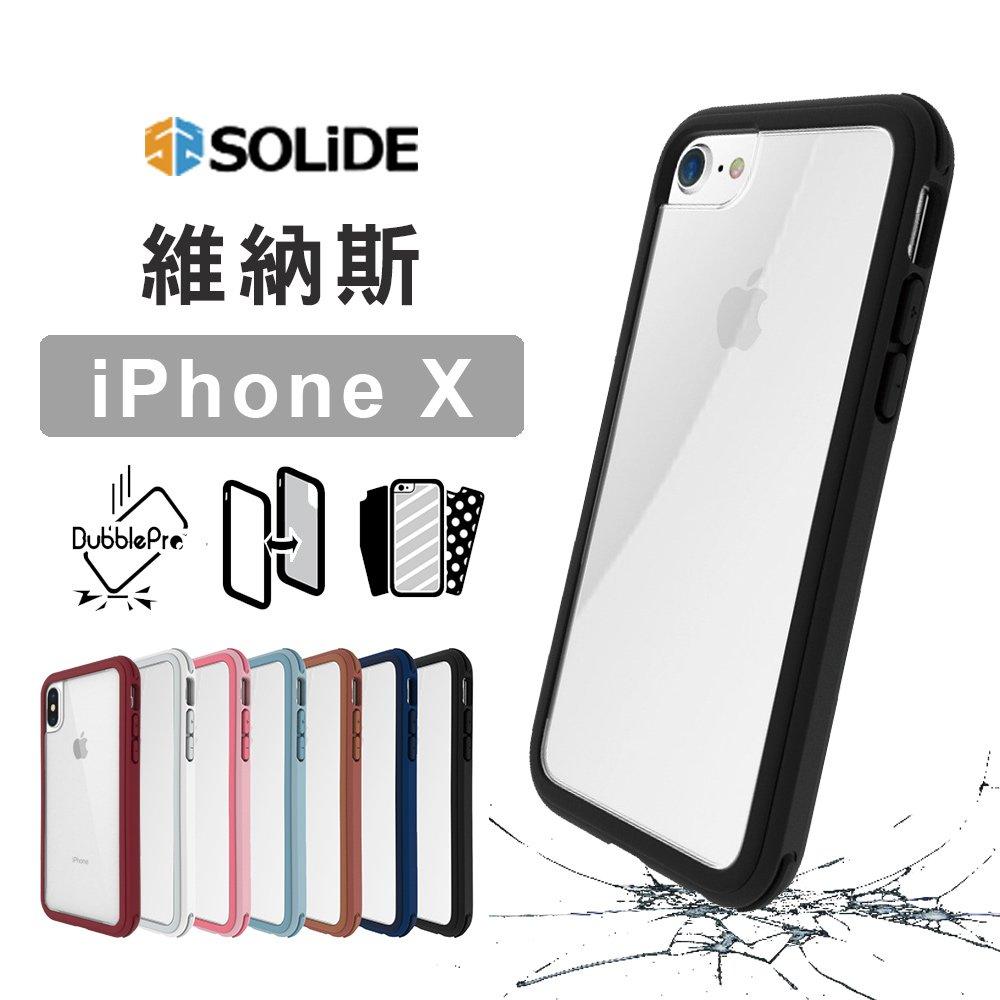 SOLiDE 維納斯venus  iPhone X/XS 軍規防摔手機殼