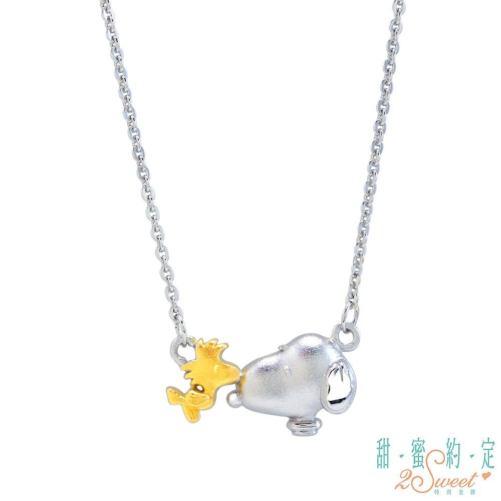 甜蜜約定2SWEET 友情相伴Snoopy純銀鎖骨項鍊