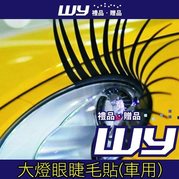 wy禮品贈品((車用裝飾大燈眼睫毛貼紙(2個入))) 大燈眼睫毛貼車用眼睫毛汽車2個裝價