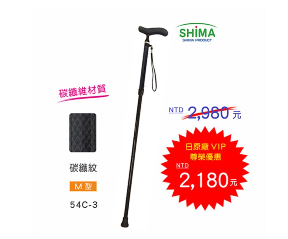 homed日本shima全方位碳纖折疊拐杖碳纖紋 日本進口