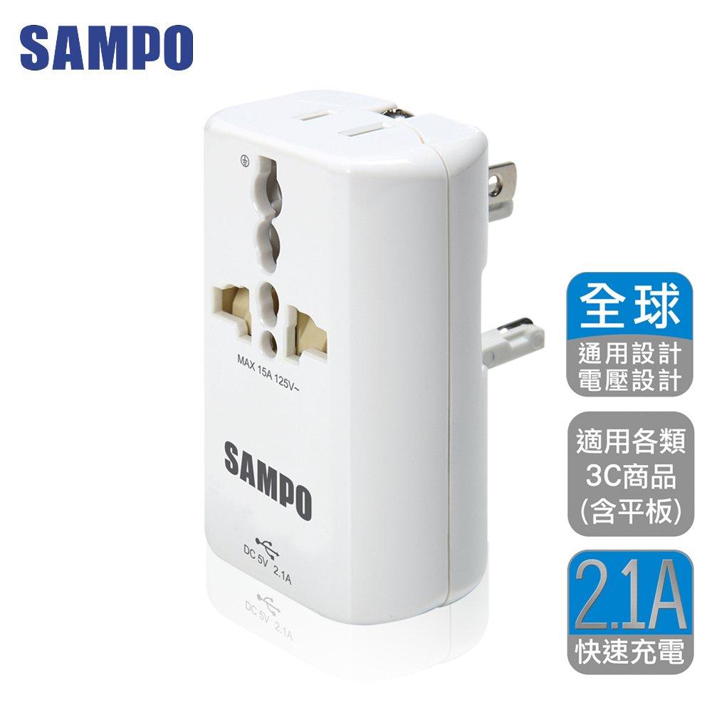 SAMPO 聲寶單USB 2.1A萬國充電器轉接頭/旅行轉接頭-EP-UA2CU2
