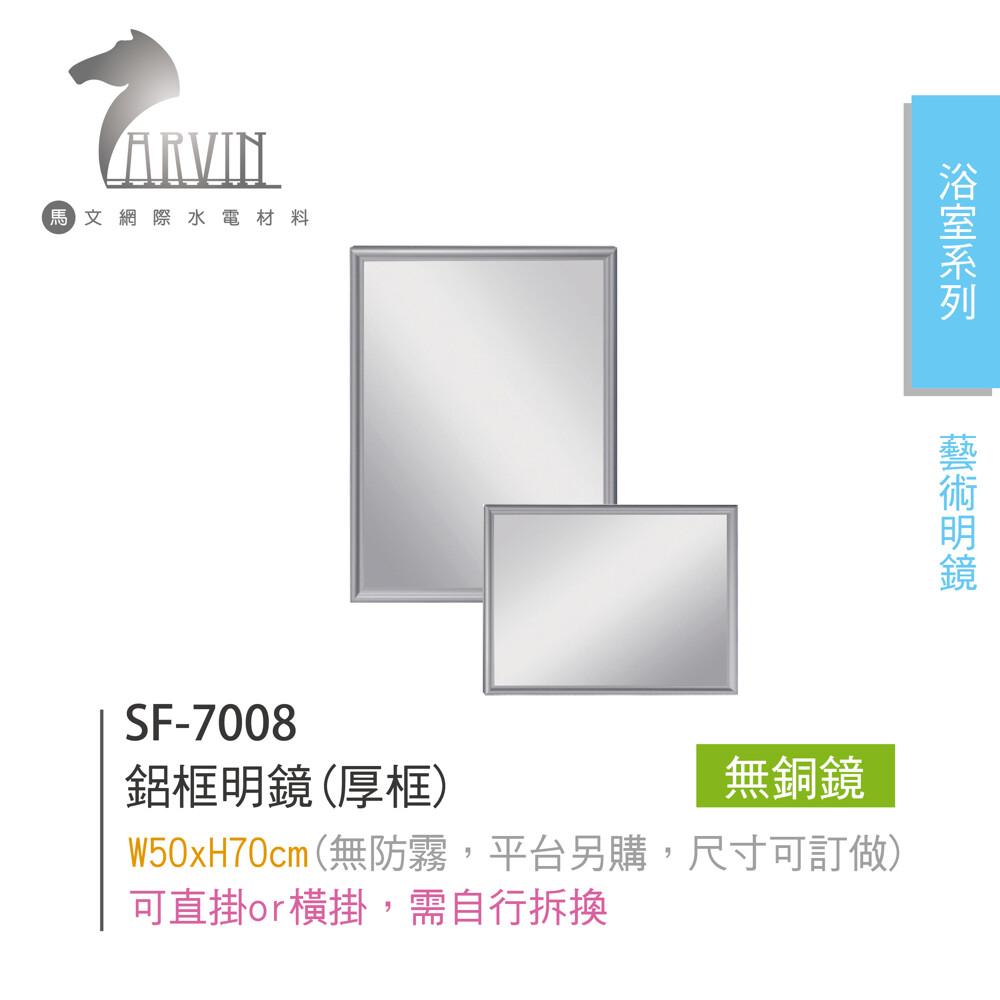 松松衛浴sf-7008 鋁框明鏡(厚框)