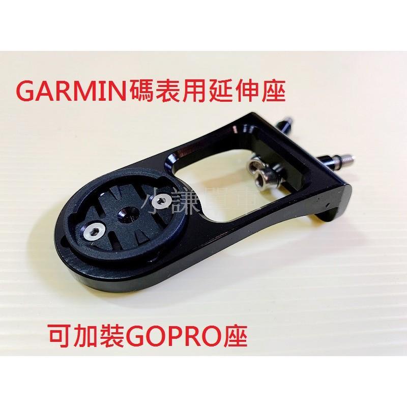 小謙單車全新輕量化 garmin 碼表專用鋁合金延長座/延伸座/碼表座/裝載簡易/適用多款龍頭