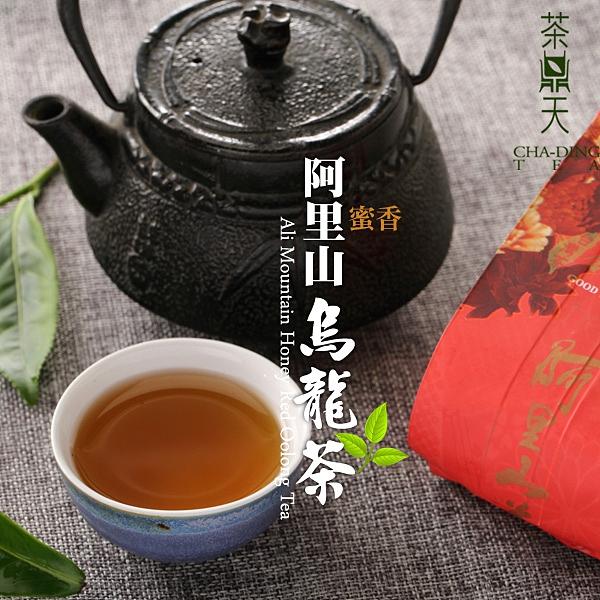 【茶鼎天】阿里山-特級手採蜜香烏龍茶-1斤組(150gx4包) 醇厚滋味,喉韻甘醇!