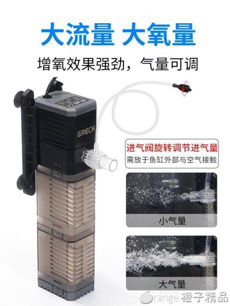 小魚缸過濾器免換水內置增氧泵三合一氧氣泵小型凈水靜音循環家用全館促銷限時折扣