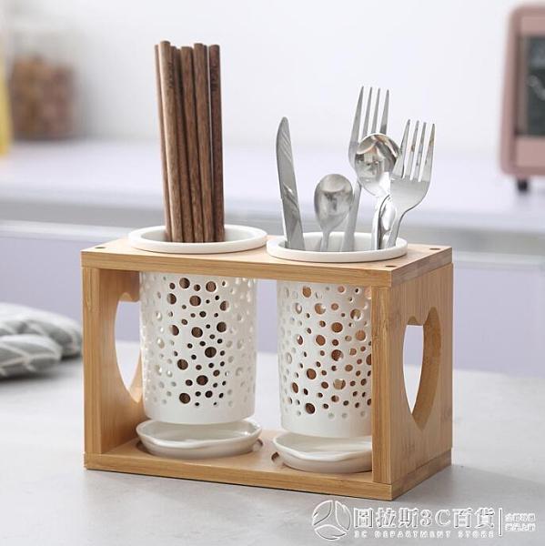 廚具收納架 陶瓷筷子筒 瀝水雙筷筒 筷子桶 筷子盒 筷子收納架置物架 筷子籠 圖拉斯3C百貨