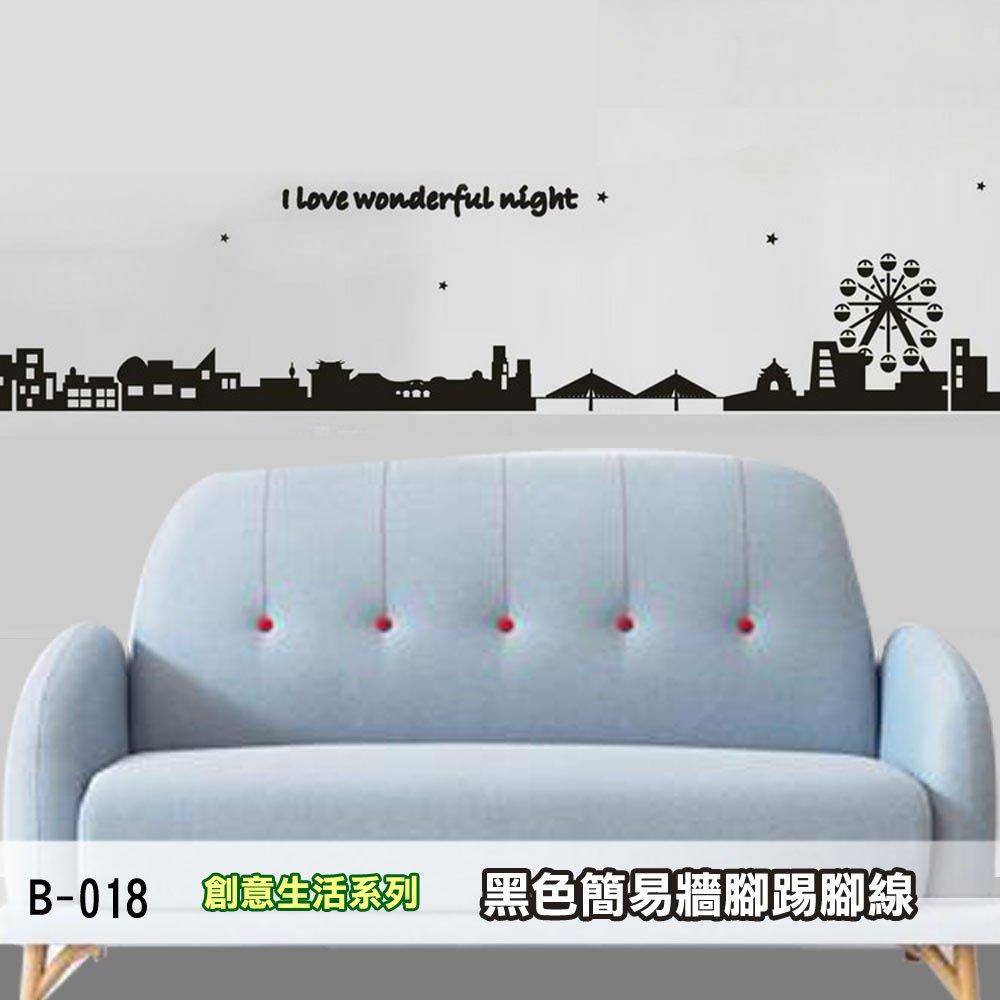 B-018創意生活系列-黑色簡易牆角踢腳線 大尺寸高級創意壁貼/牆貼