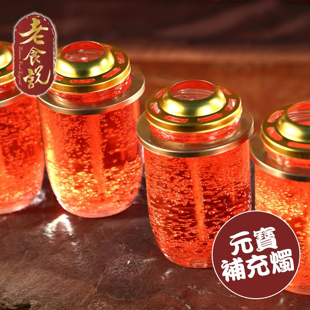 【老食說】拜拜祝壽 元寶補充燭/對 環保果凍燭