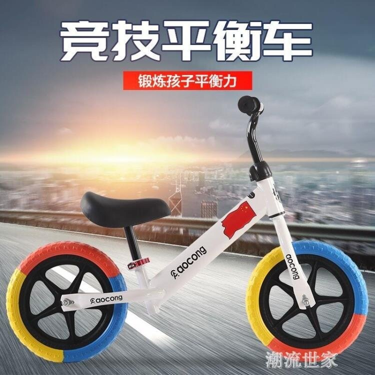 搶先福利 兒童平衡車無腳踏2-3-6歲滑行車寶寶溜溜車小孩玩具滑步車自行車MBS 夏季狂歡爆款