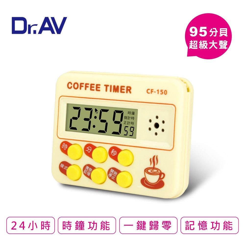 【N Dr.AV】CF-150 Coffee Timer 計時器/倒時器