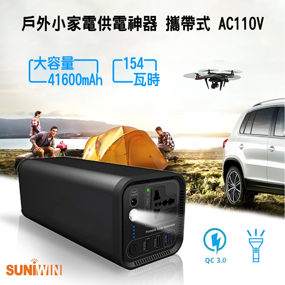 SUNIWIN戶外充電神器 攜帶式AC110V插座不斷電超大容量行動電源41600mAh PS154/露營神器/停電救星