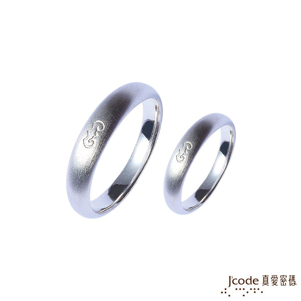 J'code真愛密碼 享十全福純銀成對戒指