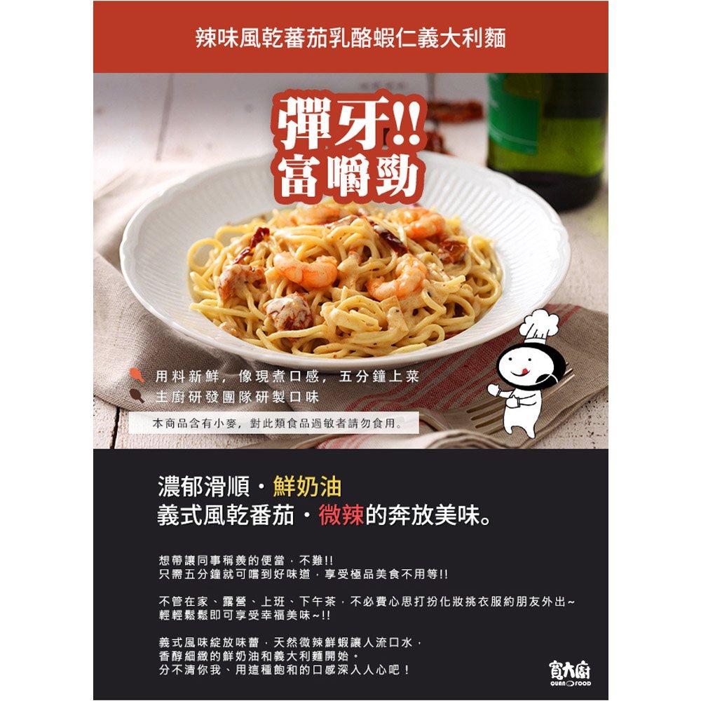 寬大廚 Chef Quan 辣味風乾番茄乳酪蝦仁醬麵 6包入組合