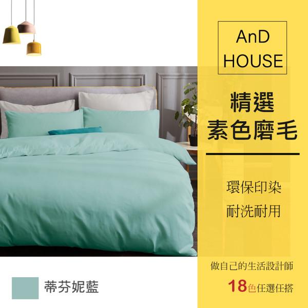 精選舒適素色-枕套一對蒂芬妮藍