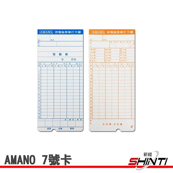 【單包】AMANO 7號卡 六欄位大卡考勤卡 適用BX-1500/1800/1900/2000、EX-3500N
