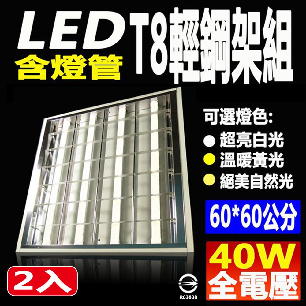 (Kiss Quiet)60*60 40W T8 2尺LED燈管專用輕鋼架燈具(含4根燈管)-2入