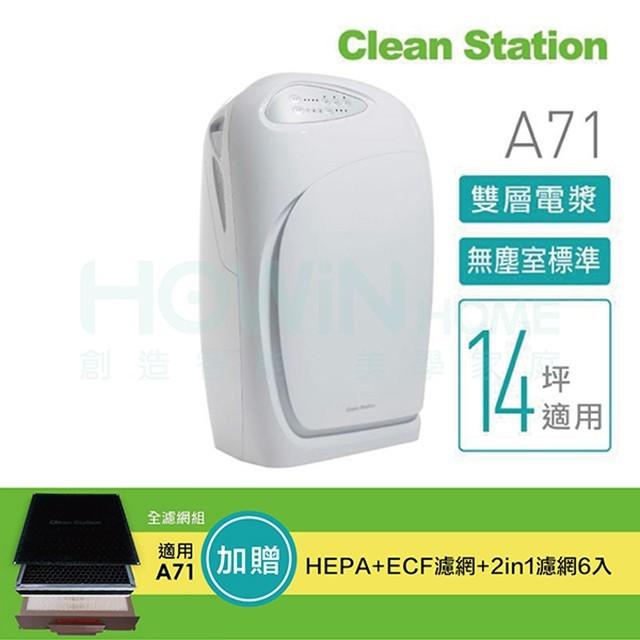 clean station克立淨雙層電漿滅菌空氣清淨機 a71(加贈濾網組一套)