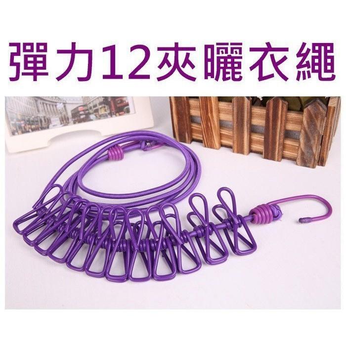 (現貨特價)彈力曬衣繩12夾 彈力曬衣繩 帶夾晾衣繩 旅行 便攜 晾衣架 晾衣繩(隨機出貨)