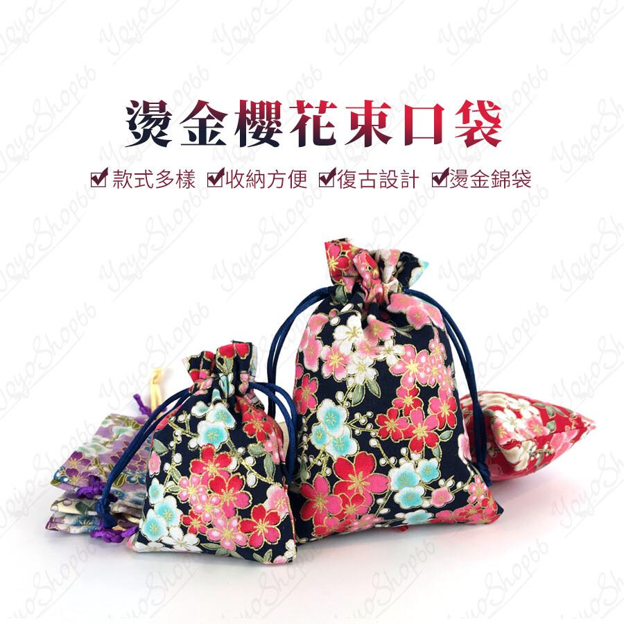 超大心大燙金櫻花束口袋 禮品包裝袋 新年福袋 珠寶袋 飾品袋 文玩袋 收納袋 束口袋#835