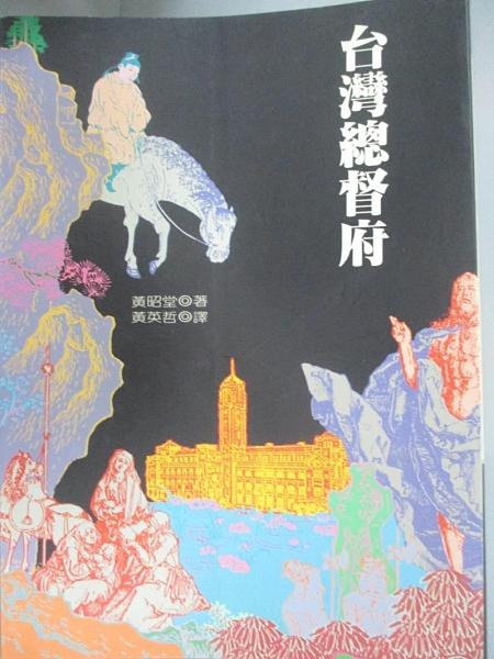 【書寶二手書T4/歷史_GP3】台灣總督府_黃英哲