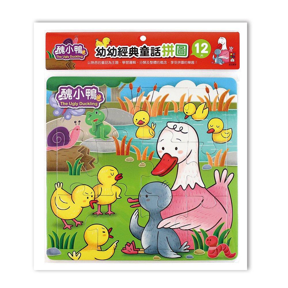 風車圖書-醜小鴨-幼幼經典童話拼圖