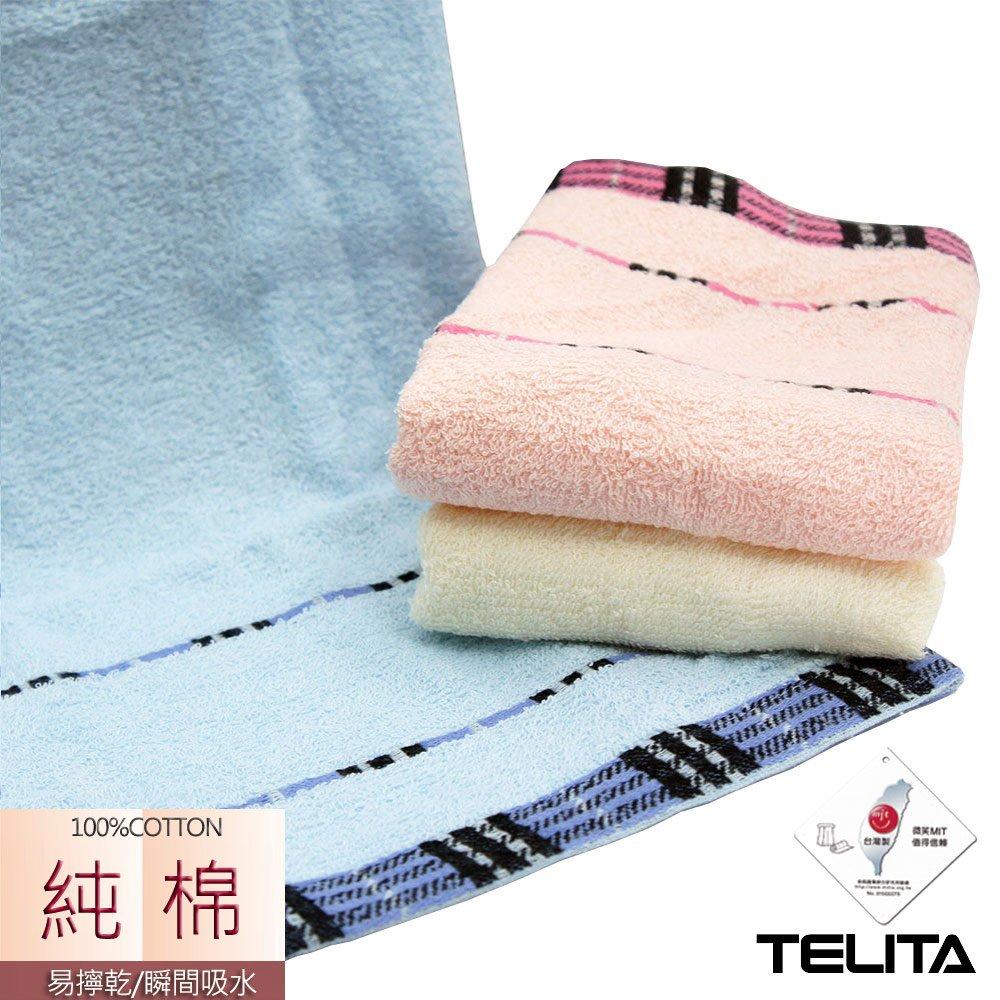 MIT純棉色格條紋易擰乾毛巾(3條組)