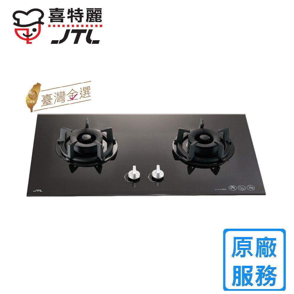 【喜特麗】JT-GC209A 雙口玻璃檯面爐